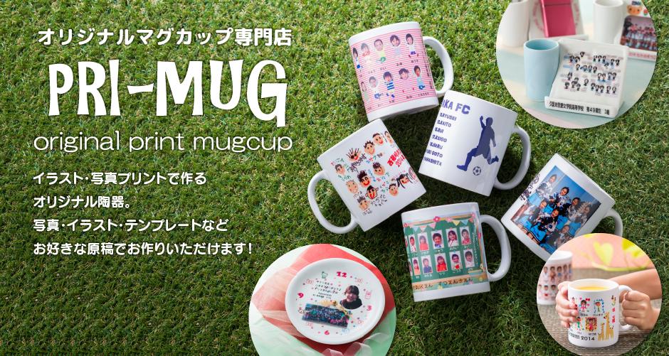 オリジナルマグカップ専門店 PRI-MUG